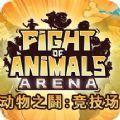 动物之战竞技场安卓版