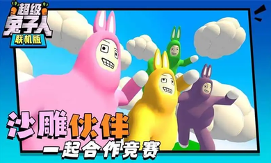 超级兔子人联机