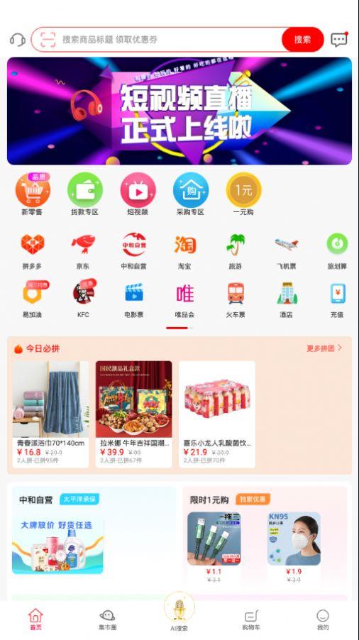 中和亿购app