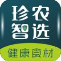 珍农智选app