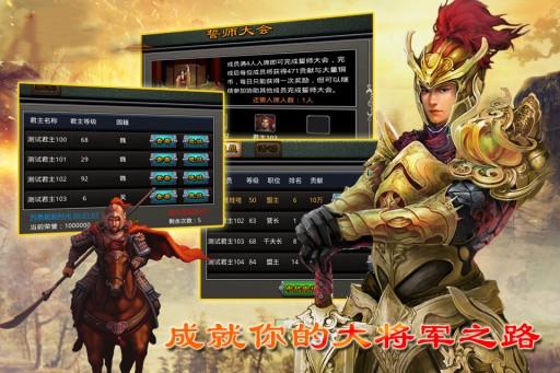 三国志幻想大陆wiki版