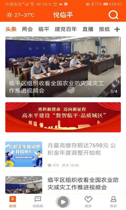 悦临平app