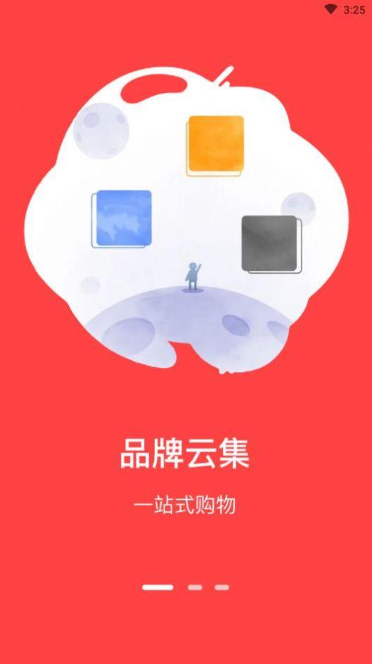 劲品会app