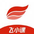 飞小课app  v1.0.0