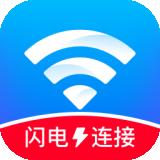 WiFi闪配大师