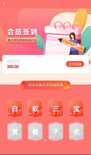 三琦贝尔app