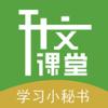 升文课堂app  v1.0.7