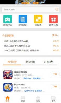 小智手游盒子app