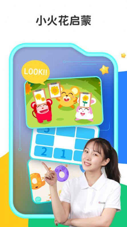小火花启蒙app
