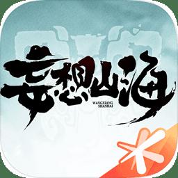 妄想山海正版游戏