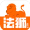 法狮众服app