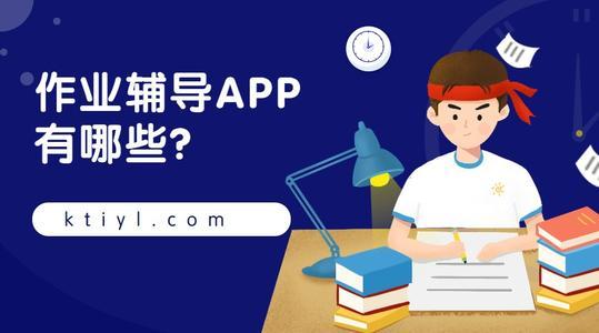 作业辅导app