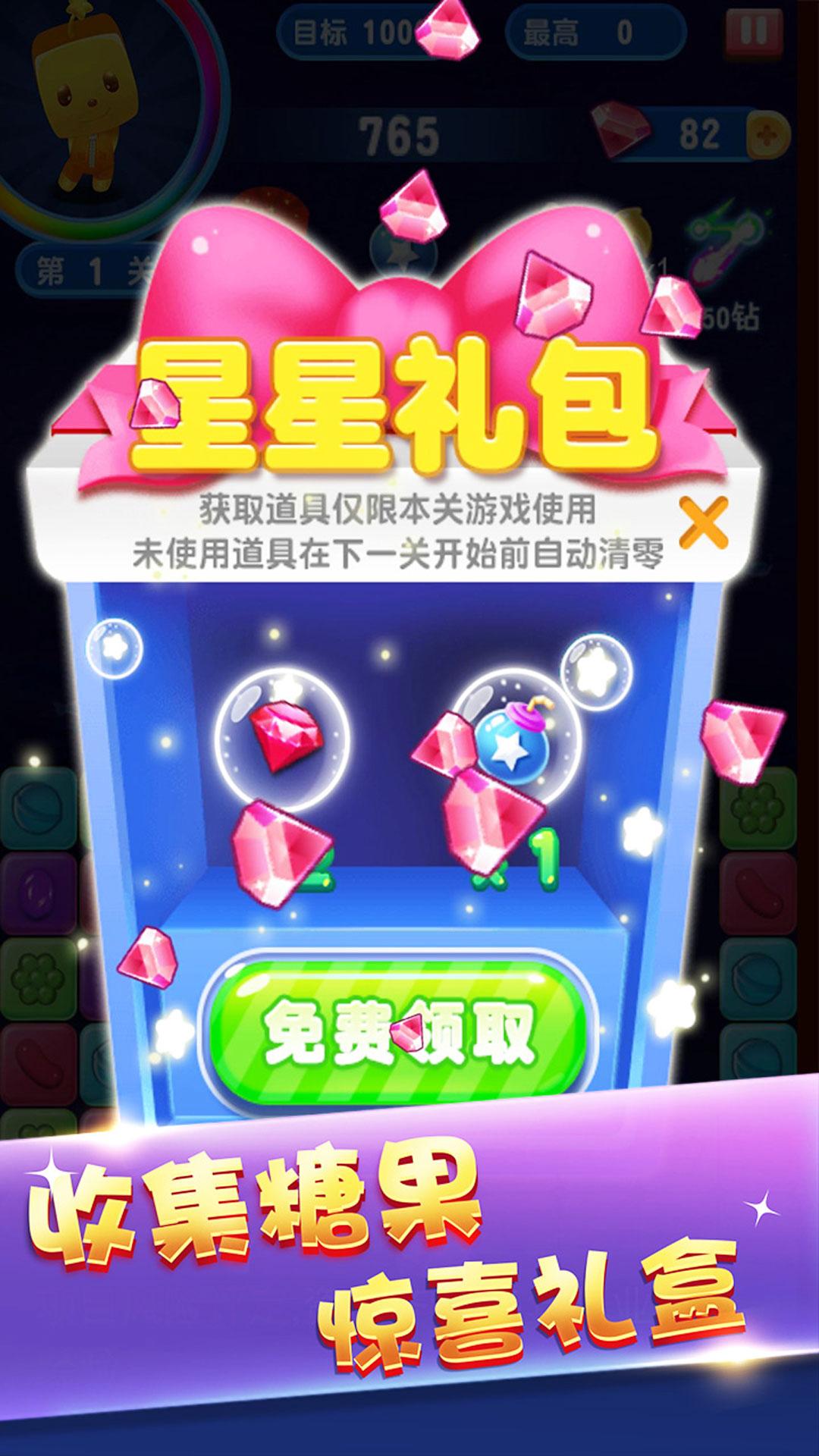 Lollipop棒棒糖:甜蜜3消
