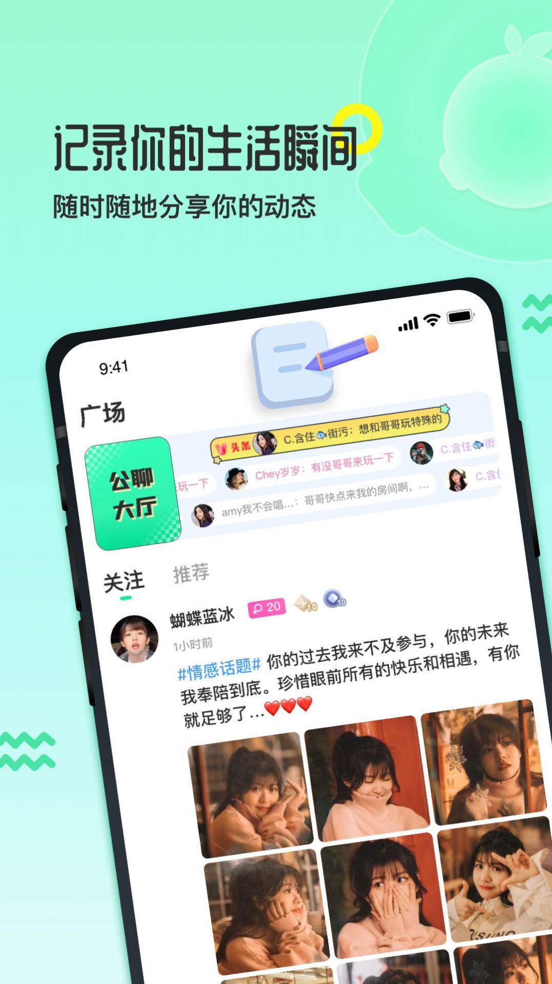 果吱语音app