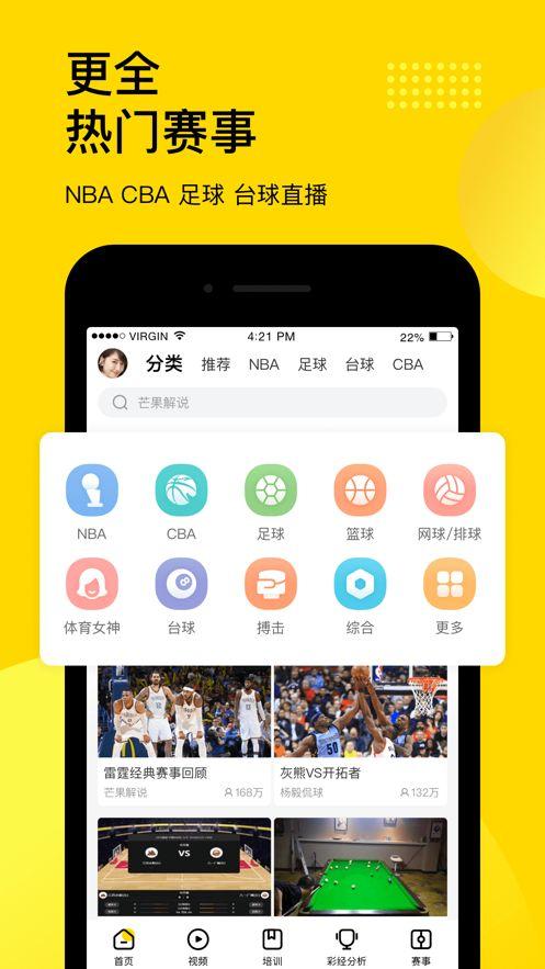 企鵝體育直播app