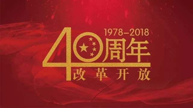 深圳改革40周年