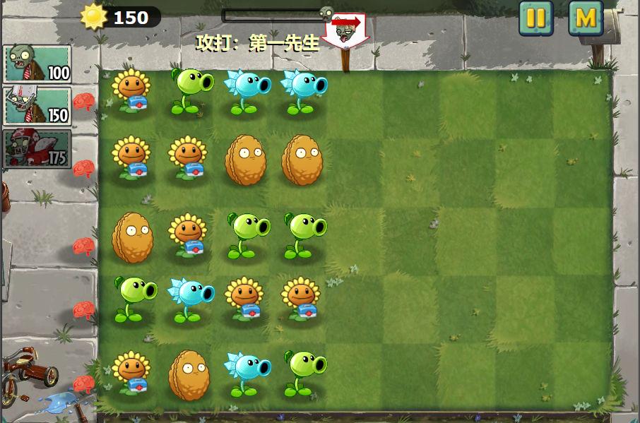 植物大战僵尸战略版