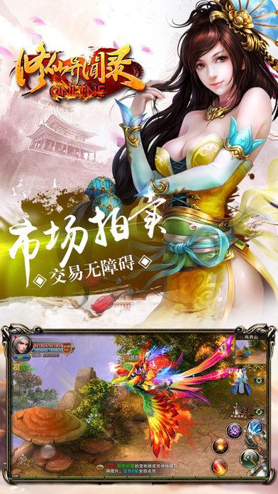 蜀山魅影2020