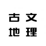 古文地理翻译本