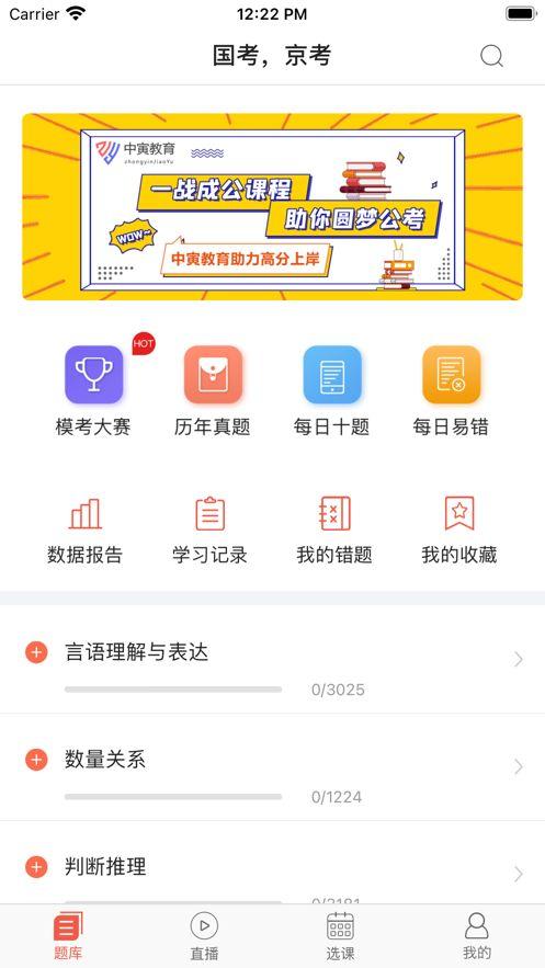 中寅教育app