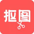 云川抠图app
