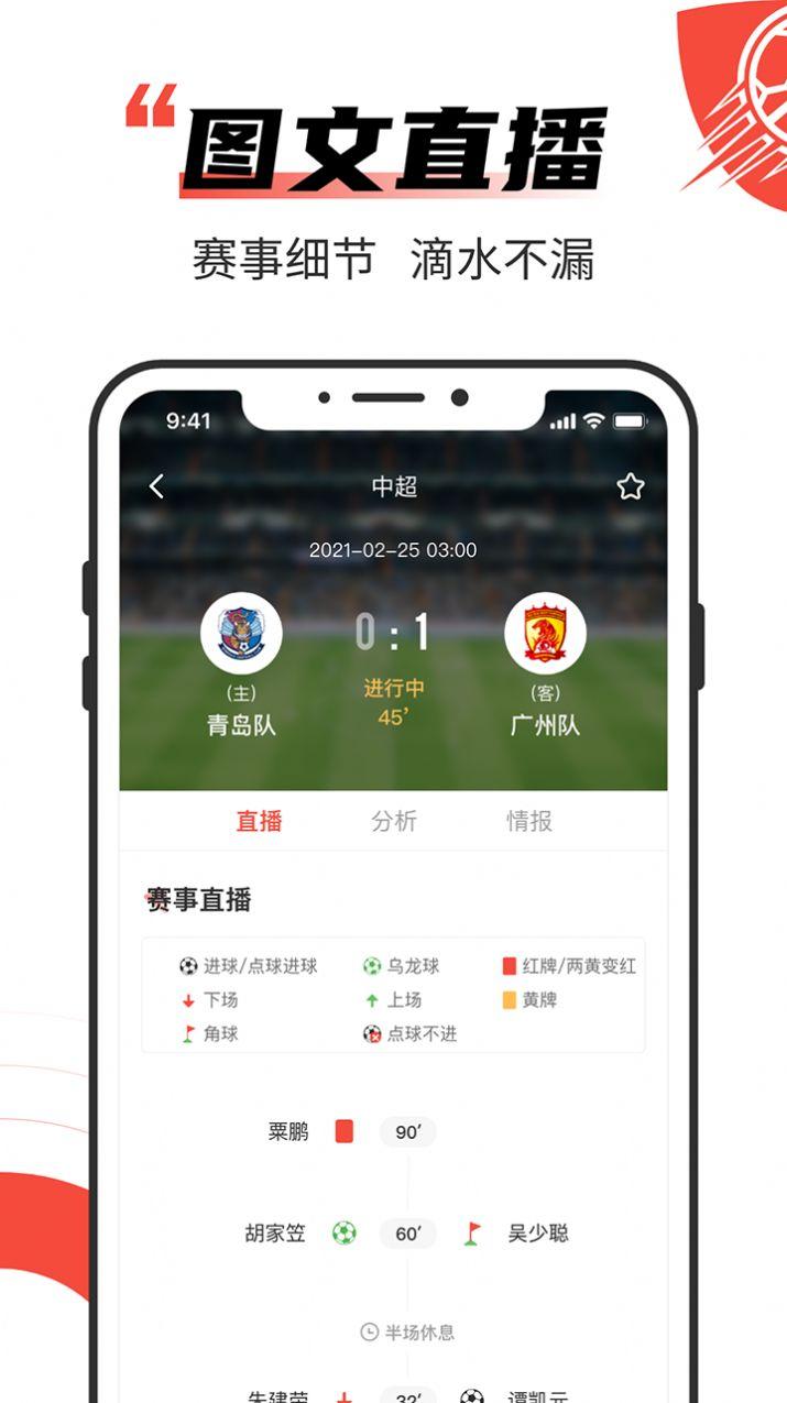 极速有料app
