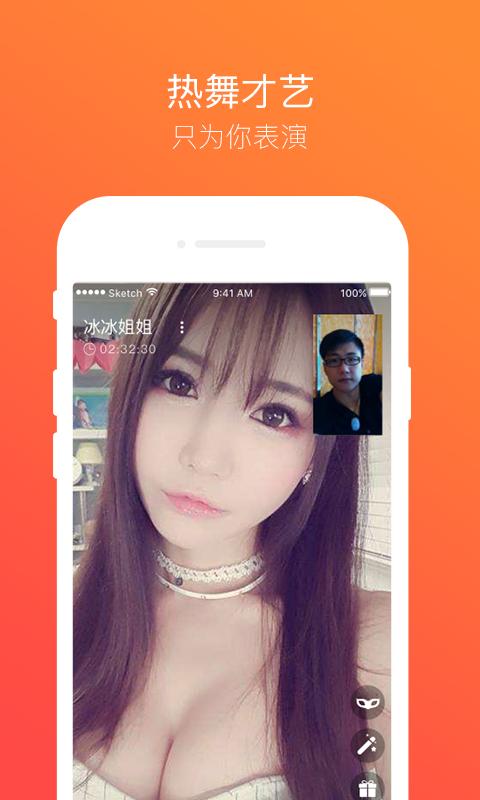 聊心app