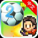 足球物语2汉化版