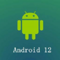 Android 12系统下载