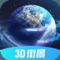 3D北斗街景地图app
