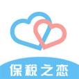 保税之恋app