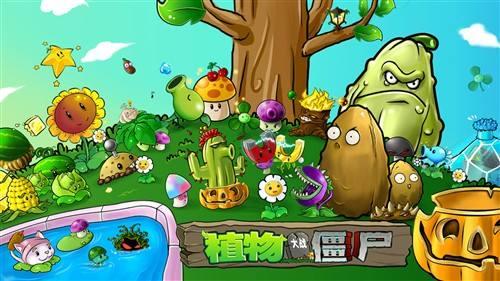 植物大战僵尸游戏