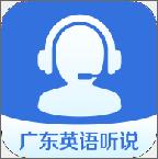 广东英语听说考试模拟软件2021