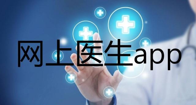 网上医生app
