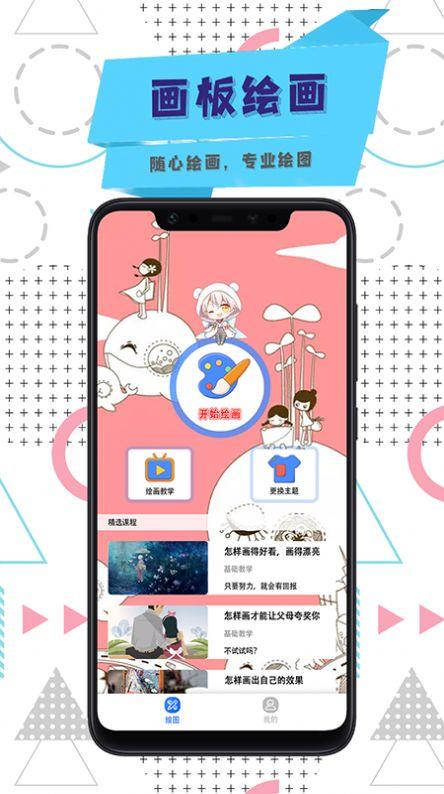 涂色画画板app