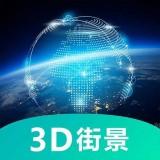 世界3D卫星街景地图