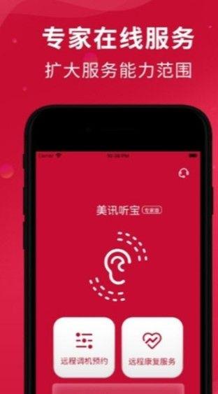 美讯听宝app