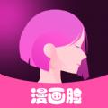 漫畫臉相機app