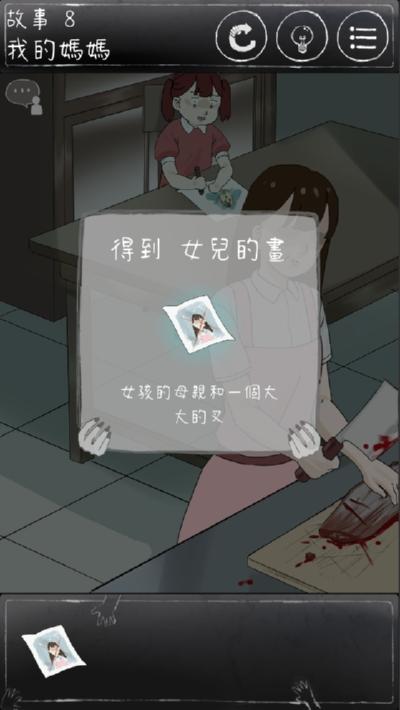 下一秒细思恐极中文版