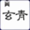 玄青小说app