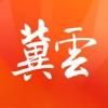 冀云玉田app