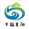 幸福襄阳同城app