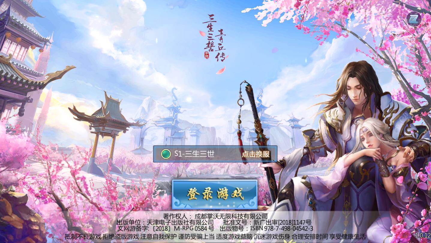 九州天空城3D游戏