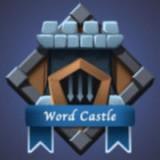 单词城堡正版