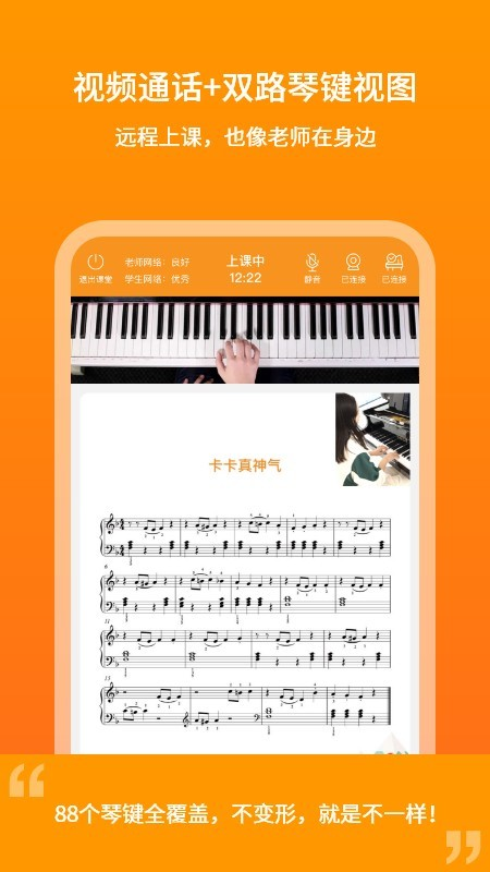 云上钢琴学生版