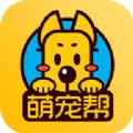 萌宠帮app