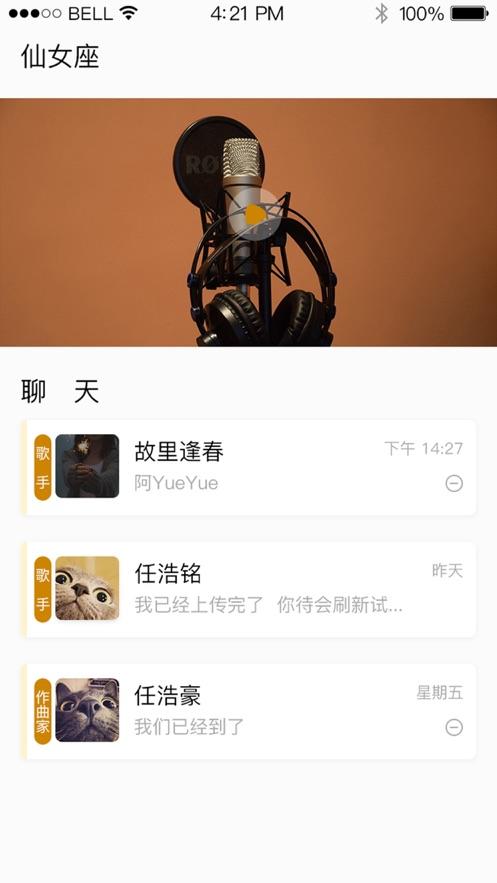 来忒laite社交app