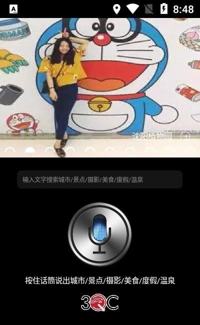 3QC云鹰游