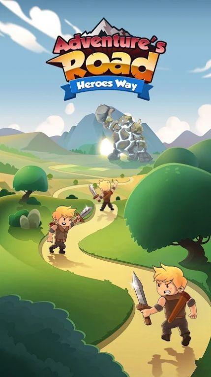 冒险英雄之路游戏