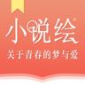 小说绘阅读app